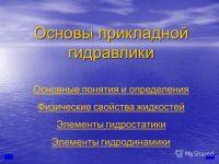 Гидравлика основные понятия и определения