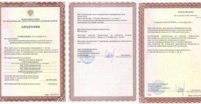 Переоформление лицензии на эксплуатацию взрывопожароопасных объектов