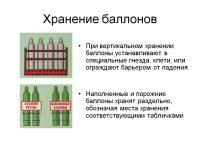 Правила хранения кислородных баллонов на производстве