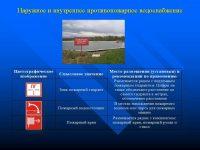 Наружный противопожарный водопровод требования пожарной безопасности