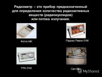 Прибор предназначенный для определения количества радиоактивных веществ
