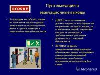 Требования к противопожарным дверям на путях эвакуации