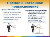 Косвенное прикосновение в электроустановках определение