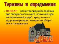 Определение слова пожар