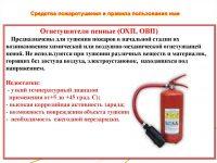 Первичные средства пожаротушения и правила пользования ими