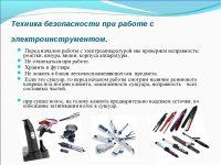 Общие требования безопасности при работе с электроинструментом
