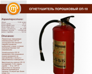 Огнетушитель оп 10 технические характеристики
