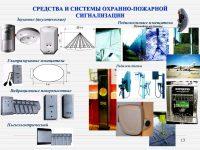 Системы охранной сигнализации технические средства обнаружения
