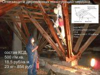 Огнезащитная обработка деревянных конструкций нормативные документы