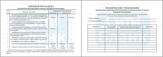 Обслуживание пожарной сигнализации регламентирующие документы