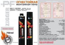 Пена монтажная противопожарная технические характеристики