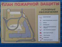 План пожарной защиты строительной площадки образец