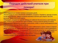 Действия воспитателя при пожаре в детском саду