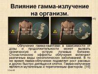 Последствия гамма излучения