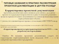 Корректировка проектной документации после экспертизы