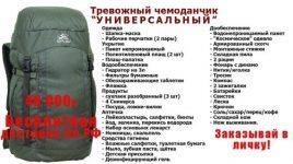 Состав тревожного чемоданчика МВД