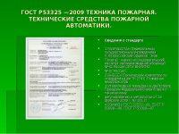 ГОСТ 53325 2009 с изменениями