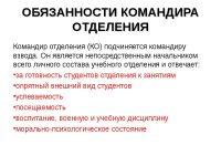 Обязанности командира отделения МЧС России