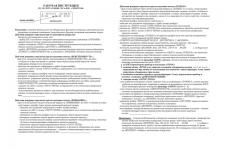 Инструкция по эксплуатации системы пожарной сигнализации