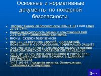 Каким нормативным документом регламентированы меры безопасности