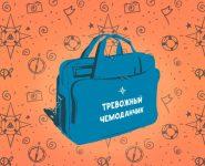 Гражданский тревожный чемоданчик