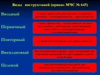 Приказ 645 МЧС России программы инструктажей