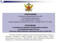 Приказ 142 ФСИН России