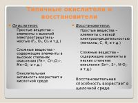 Какие вещества выступают в качестве окислителя