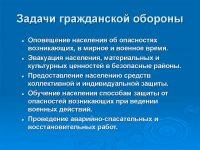 Какие задачи ставятся перед системой ГО РФ