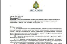 Приказ 5 МЧС России о жилищных вопросах