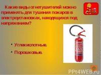 Какие типы огнетушителей применяются для тушения электроустановок